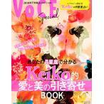 あなたの月星座で分かるKeiko的愛と美の引き寄せBOOK 2018年下半期占いスペシャル/Keiko