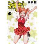 魔法先生ネギま! Volume17 新装版/赤松健