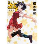 魔法先生ネギま! Volume18 新装版/赤松健