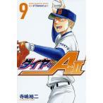 ダイヤのA act2 9   講談社コミックス