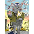 〔予約〕夜廻り猫 3/深谷かほる