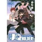 UQ HOLDER! vol.16/赤松健