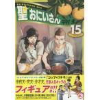 聖☆おにいさん 15 限定版/中村光