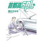 首都高SPL(スペシャル) 2/楠みちはる