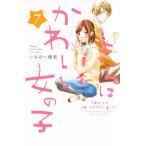 Yahoo!bookfanプレミアム〔予約〕きみはかわいい女の子 7/いちのへ瑠美