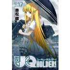 〔予約〕UQ HOLDER! 17/赤松健