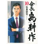 〔予約〕会長島耕作 10/弘兼憲史