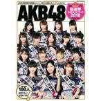 AKB48総選挙公式ガイドブック 2018/AKB48グループ