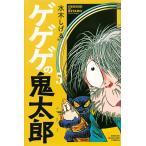 ゲゲゲの鬼太郎 5   講談社コミックス