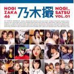乃木撮 乃木坂46写真集 VOL.01 / 乃木坂46