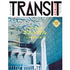 TRANSIT No.40(2018Summer)/旅行