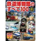 鉄道博物館のすべて100/子供/絵本