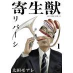 〔予約〕寄生獣リバーシ 1/太田モアレ/岩明均