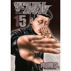 ザ・ファブル The silent‐killer is living in this town. 15/南勝久