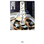 ダンツマ手帖 伝説の飲み屋のつまみが簡単に作れる!/日刊ゲンダイ/レシピ
