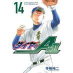 ダイヤのA act2 14   講談社コミックス
