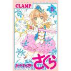 〔予約〕カードキャプターさくら クリアカード 5/CLAMP