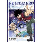 EDENS ZERO 1/真島ヒロ
