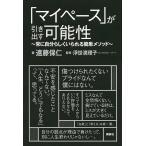 Yahoo!bookfanプレミアム「マイペース」が引き出す可能性 常に自分らしくいられる簡単メソッド/遠藤保仁/浮世満理子