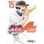 ダイヤのA act2 15 / 寺嶋裕二