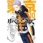 東京卍リベンジャーズ 10 / 和久井健