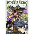 EDENS ZERO 3 / 真島ヒロ
