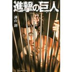 進撃の巨人 27 限定版  講談社キャラクターズA