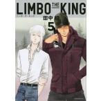 LIMBO THE KING 5 / 田中相