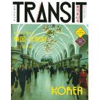 TRANSIT No.42(2018Winter) / 旅行