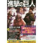 〔予約〕進撃の巨人 28 限定版 / 諫山創