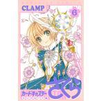 カードキャプターさくら クリアカード編6 / CLAMP