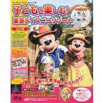 子どもと楽しむ!東京ディズニーリゾート 2019-2020 / ディズニーファン編集部 旅行