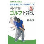 世界標準のスイングが身につく科学的ゴルフ上達法  ブルーバックス