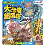 いちばんちかくでみる大恐竜超図鑑 Schleich S  Dinosaurs   講談社