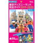 東京ディズニーランド完全ガイド 2019-2020 / 講談社 / 旅行