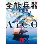全能兵器AiCO / 鳴海章