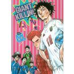 GIANT KILLING 51 / ツジトモ / 綱本将也