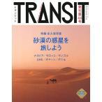 TRANSIT 44 / 旅行