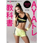 AYAトレの教科書 DVD付き AYA s WORKOUT LIVE 公式テキストブック
