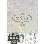 〔予約〕特装版 宝石の国 10 / 市川春子