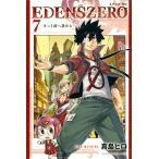 EDENS ZERO 7 / 真島ヒロ