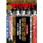 週刊現代プレミアム ビジュアル版 Vol.1(2019)