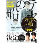 Yahoo!bookfanプレミアムテセウスの船 1〜3巻 お買い得パック / 東元俊哉