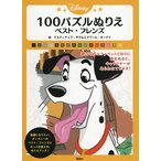Disney 100パズルぬりえベスト・フレンズ / ラエティティア・サラ / エドワール・ボーテイ / 講談社