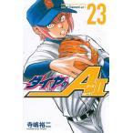 ダイヤのA act 2 23 / 寺嶋裕二