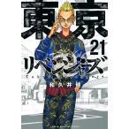 東京卍リベンジャーズ 21 / 和久井健