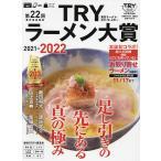 第22回業界最高権威TRYラーメン大賞 2021-2022 / 講談社 / 旅行