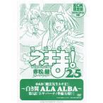 魔法先生ネギま! 25 DVD付初回限定/赤松健