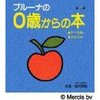 ブルーナの0歳からの本 第2集 全2巻セット / ディック・ブルーナ
