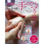 DVDつき心と体を癒す手のひらマッサージ/池田明子